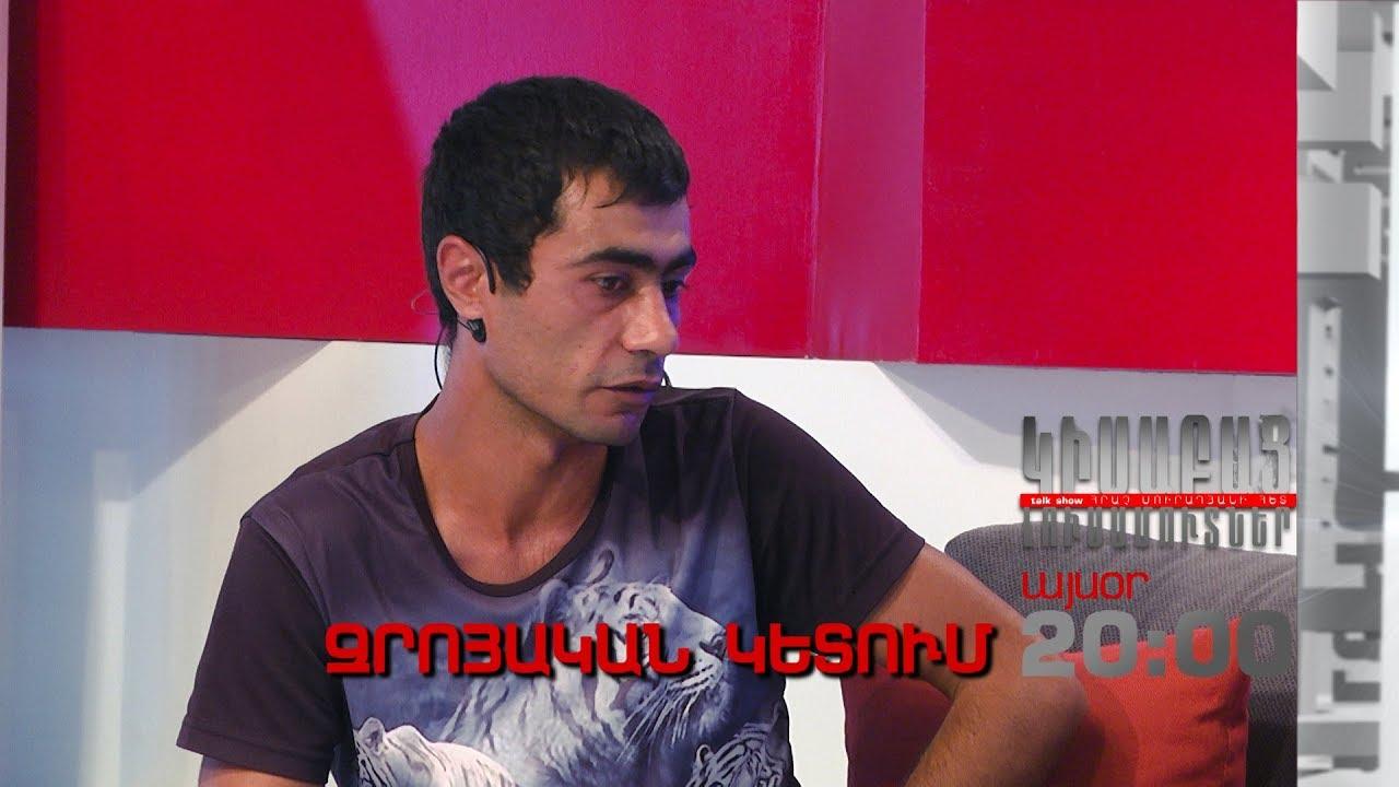 Kisabac Lusamutner anons 09.11.17 Zroyakan Ketum