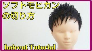 メンズ髪型 ベリーショート切り方 ソフトモヒカン|髪の切り方
