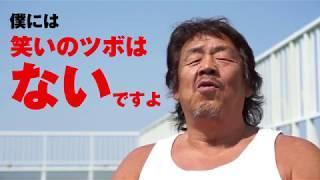 ABEMA『長州力を笑わせろ!』  告知動画