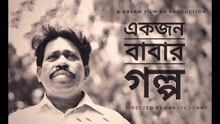 Ekjon Babar Golpo ll Bangla New Shortfilm ll Dream Film BD ll Rabindranath l Sanjoy l Polash