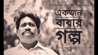 Ekjon Babar Golpo ll Bangla New Shortfilm ll Dream Film BD ll Rabindranath l Sanjoy l Polash