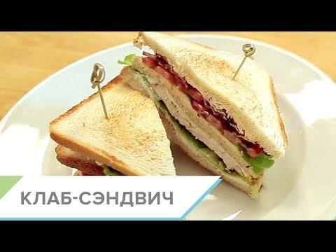 Клаб-сэндвич с куриной грудкой и беконом