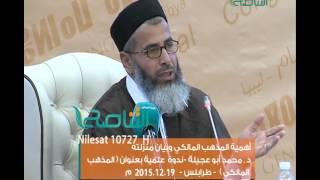 ندوة علمية بعنوان ( المذهب المالكي ) | 19 - 12 - 2015