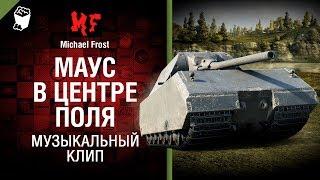 Маус в центре поля - музыкальный клип от Michael Frost [World of Tanks]