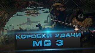 [Warface] - Коробка удачи с MG 3