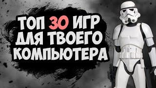 ТОП 30 ИГР ДЛЯ СЛАБЫХ, СРЕДНИХ И МОЩНЫХ ПК 2018