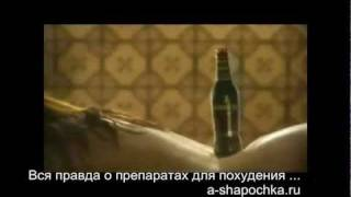 Запрещенная реклама пива (мегаприкол).