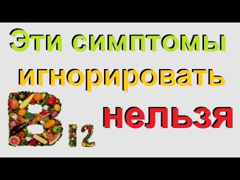 Почему так важен витамин в12 для женского организма. Симптомы нехватки витамина в12.