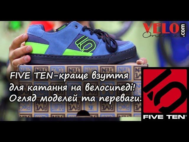 Видео Велотуфли FIVE TEN MALTESE FALCON carbon red