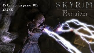 Skyrim: Requiem (1.9.4) — обзор перков. #1: Магия