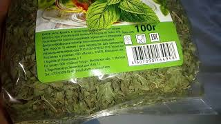 Мята шах nazary азербайджанская, ООО чайный базар.