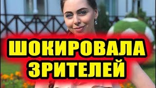 Дом 2 новости 23 августа 2018 (23.08.2018) Раньше эфира