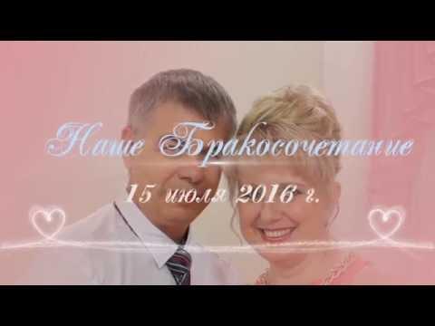 Наше бракосочетание. Наталья & Николай! Wedding in LOVE!