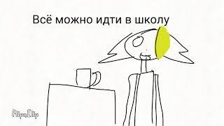 Анимация про моё утро