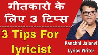 Lyrics Wrting tips for films |गाने कैसे   - YouTube