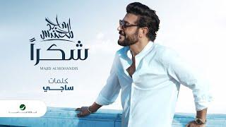 Majid Al Mohandis ... Shokran - 2020 | ماجد المهندس ... شكرا - بالكلمات تحميل MP3