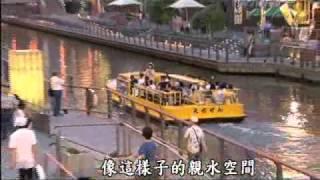大愛新聞島國治水-日本篇--河川水位精密控堤防改良人親水