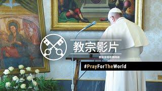 2020年3月: #为世界祈祷
