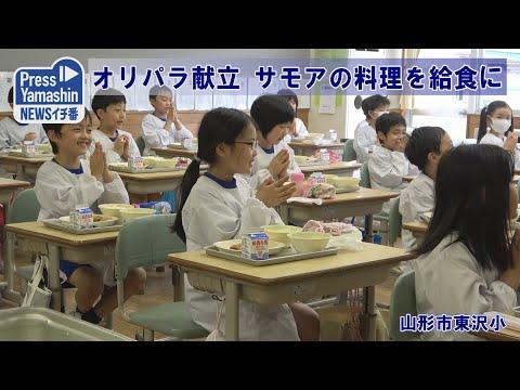 Higashizawa Elementary School
