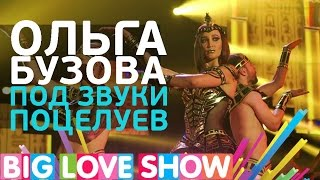 Ольга Бузова - Под звуки поцелуев [Big Love Show 2017]