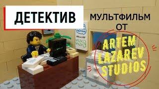 Детектив - мультфильм на конкурс от legocrazymotion