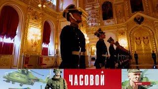 Часовой - Президентский полк.  Выпуск от10.09.2017