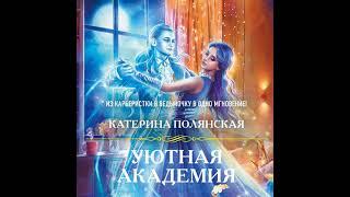 Катерина Полянская – Уютная Академия. [Аудиокнига]