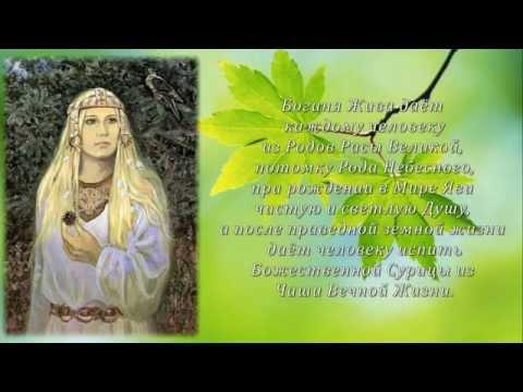 ЖИВА -  Богиня Вечной Вселенской Жизни!