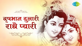 Brishbhan Dulari Radhe Pyari with lyrics | Anup Jalota