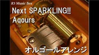 mqdefault - Next SPARKLING!!/Aqours【オルゴール】 (アニメ『ラブライブ!サンシャイン!!The School Idol Movie Over the Rainbow』挿入歌)