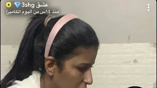 مودل عشق تنشر صورة اروى عمر من داخل السجن على سنابها بعد قرار المحكمة وتثير جدلا واسعا على الصورة تحميل MP3