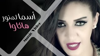 Gambar cover Asma Lmnawar - Hakawa (Official Music Video) | (أسما لمنور - هاكاوا (فيديو كليب