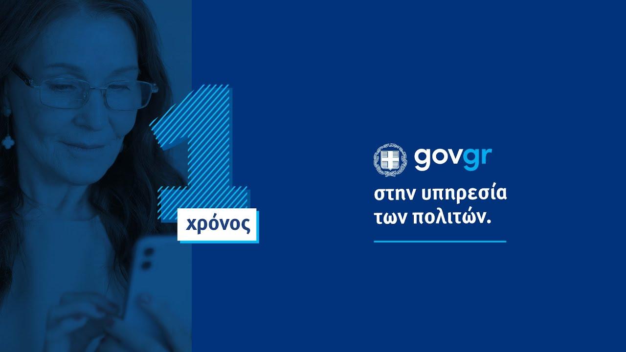 Ένας χρόνος gov.gr
