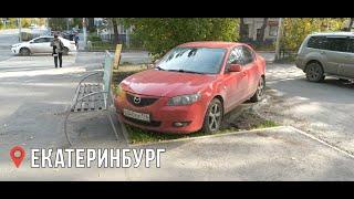 Инспекция дорог в Екатеринбурге