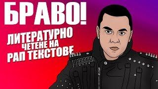 ЛИТЕРАТУРНО ЧЕТЕНЕ НА РАП ТЕКСТОВЕ  еп 05  Ицо Хазарта   Браво