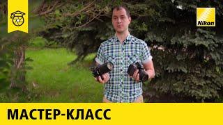 Мастер-класс: Максим Кузубов   Видеосъёмка на Nikon 12+