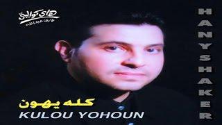 هاني شاكر لو يعني | Hany Shaker Law Ya3ni تحميل MP3