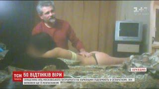 50 відтінків віри: священник з Харківщини виявився збоченцем та сепаратистом