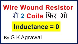 Non-Inductive Wire Wound Resistor concept - in Hindi