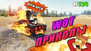 World of Tanks Приколы # 134 (На Колёсах 🏎)