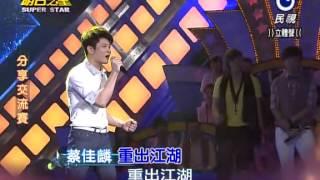 2014-07-05 明日之星-蔡佳麟-重出江湖