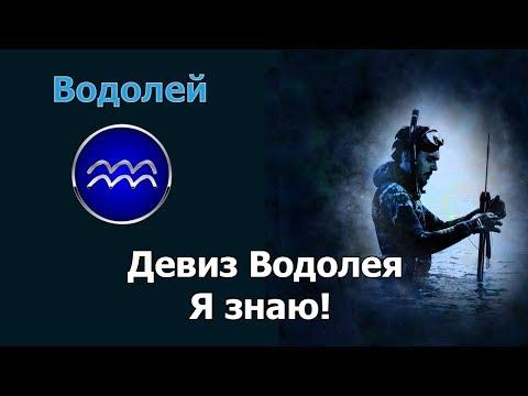 Водолей – самый свободолюбивый знак зодиака.