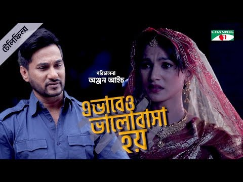 Evabeo Valobasha Hoy | Bangla Telefilm 2019 | Mim Mantasha | Sajal Noor | Channel i TV