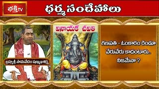 Is Ganapathi Same As Omkaram ? | Vinayaka Chavithi | Dharma Sandehalu | Bhakthi TV