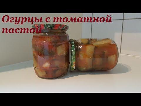 Салат из огурцов с томатной пастой.