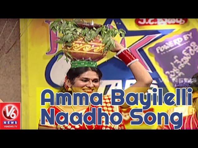 Amma Bayilelli Naado Song | Jogini Shyamala, Rasamai Balakishan