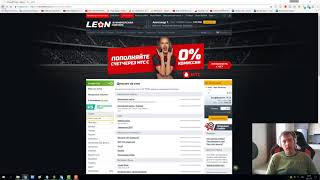 Ставки на спорт онлайн в Леоне  БОНУС КОД - 3137