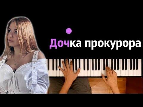 SLEEPY — Дочка прокурора ● караоке   PIANO_KARAOKE ● ᴴᴰ + НОТЫ & MIDI
