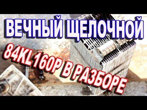 ВЕЧНЫЙ ЩЕЛОЧНОЙ АККУМУЛЯТОР 84KL160P В РАЗБОРЕ