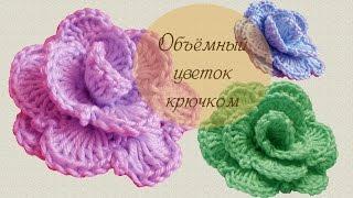 Вязание крючком для начинающих  Объёмный цветок